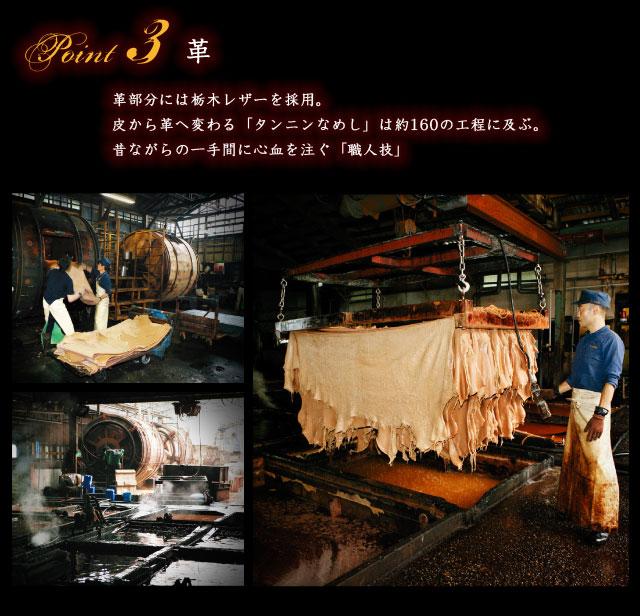 革部分には栃木レザーの牛革を採用 今は数少ない、約160の工程に及ぶ「タンニンなめし」製法にて仕上げられた革は職人技の一品