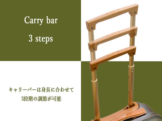 キャリーバーは身長に合わせて3段階の調節が可能