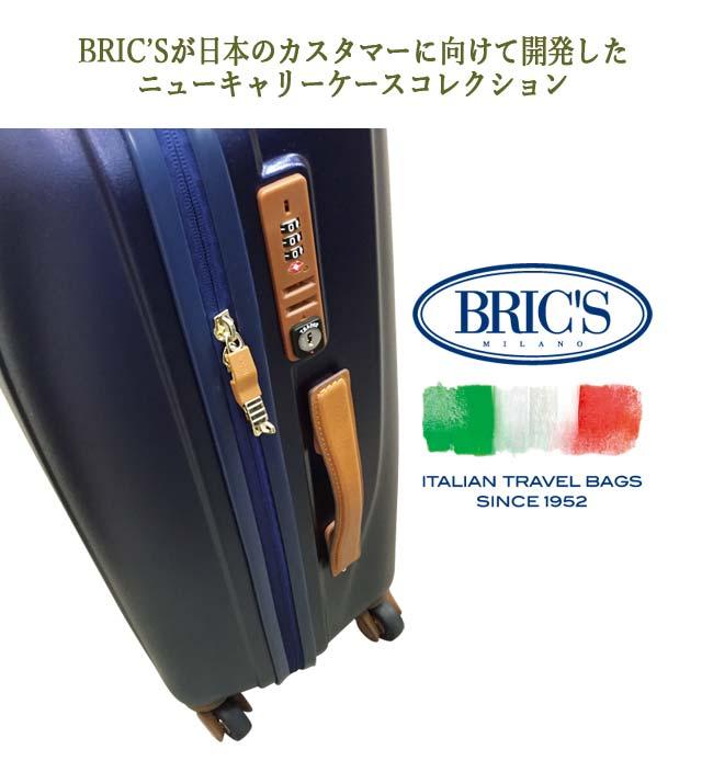 BRIC'Sが日本のカスタマーに向けて開発したニューキャリーケースコレクション