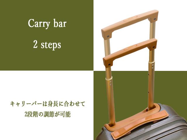 キャリーバーは身長に合わせて2段階の調節が可能