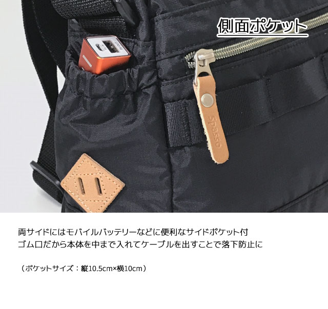 外側両サイドにそれぞれサイドポケット