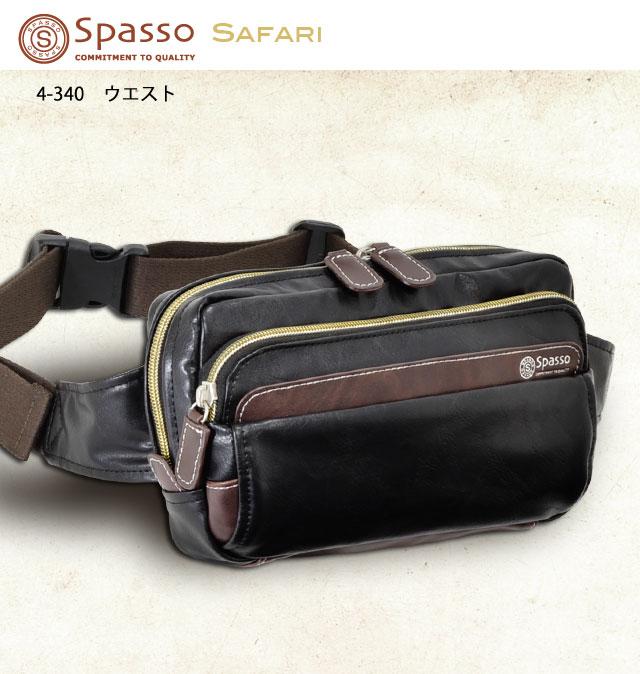 【4-340】Spasso Safari ウエスト