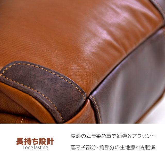 厚めのムラ染め皮で補強&アクセント 底マチ部分・角部分の生地擦れを軽減