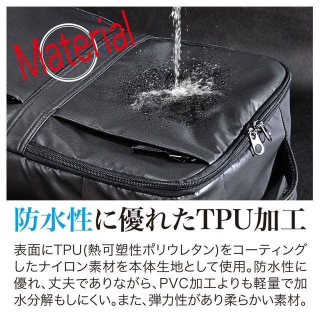 防水性に優れたTPU加工表面にTPU(熱可塑性ポリウレタン)をコーティングしたナイロン素材を本体生地として使用。防水性に優れ、丈夫でありながら、PVC加工よりも軽量で加水分解もしにくい。また、弾力性があり柔らかい素材。