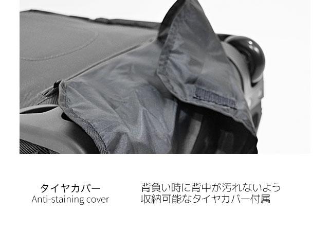 背負い時に背中が汚れないよう収納可能なタイヤカバー付属