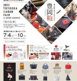 20180704_toyookakabanfair